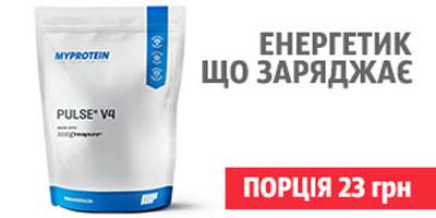 MyProtein – Pulse V4 – 500 грам