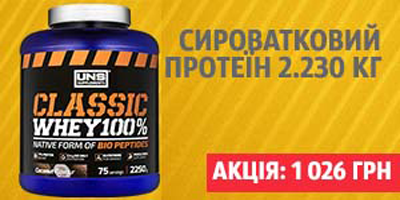 UNS – Classic Whey 100% – 1.820 кг